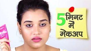 Quick Makeup - 5 Minutes Makeup (Hindi) - Video Youtube