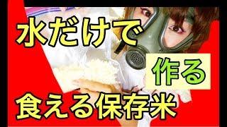 水だけで食べられる『アルファ米』を簡単手作りする方法!防災食