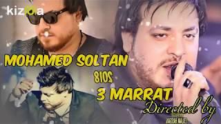 اغاني طرب MP3 Mohamed Soltan 3 MaRRaT 2018 محمد سلطان 3 مرات اخراج اسلام حسن تحميل MP3