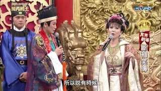 [1080P]20130914萬秀豬王--萬秀劇場--斷袖笑傳