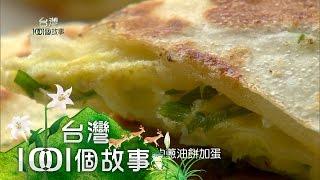 不外傳的灌蛋蔥油餅 part1 【台灣1001個故事】
