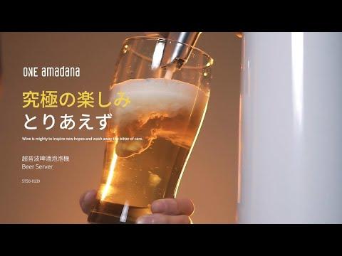 【ONE amadana】STSB-0109 超音波啤酒泡泡機 讓啤酒更好喝的祕訣
