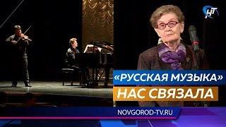 Пятидесятый фестиваль «Русская музыка» стартовал в новгородской филармонии
