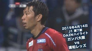 2019年4月14日 J1リーグ【第7節】ガンバ大阪 Vs 浦和レッズ DAZNハイライト