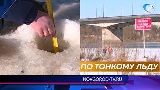 С 18 марта в Новгородской области официально запрещено выходить на лед
