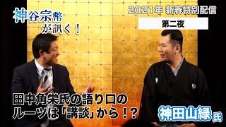 【2021年 新春特別配信 その2】神田山緑氏:田中角栄氏の語り口のルーツは「講談」から!?話が苦手な方は是非「講談」を!