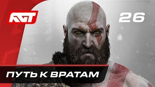 Прохождение God of War (2018) — Часть 26: Путь к вратам в Йотунхейм