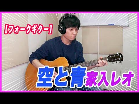 【フォークギター】家入レオの空と青を弾いてみた