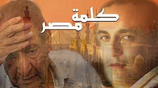 كلمة مصر - للشاعر الكبيرعبدالرحمن الأبنودى والنجم محمد رحيم