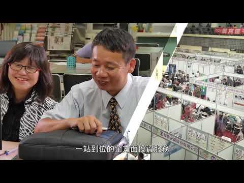 臺南市招商影片