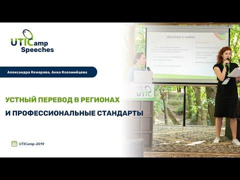 Устный перевод в регионах и профессиональные стандарты. UTICamp-2019