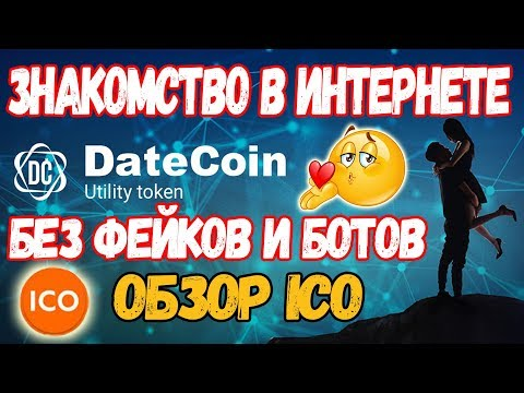 ICO В ПЛЮС! ОБЗОР ICO проекта Datecoin! (Datecoin ICO)