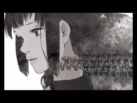 Korean Vocaloid SV01 SeeU - 남의 일
