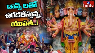 డాన్స్ లతో ఉరకలేస్తున్న యువత | Live Updates from Khairatabad Ganesh Idol