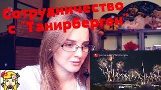 "NS_VloG~ MV Reaction  Сотрудничество с ""Танирберген"". Как прошло ОТКРЫТИЕ ЭКСПО!Реакция"