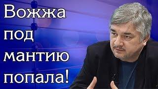 Ростислав Ищенко - Вожжа под мантию попала!