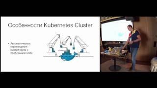 Docker Meetup #1 - Kubernetes. Дирижирование контейнерами Docker