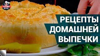 Как приготовить сытную выпечку? | Сытные рецепты домашней выпечки