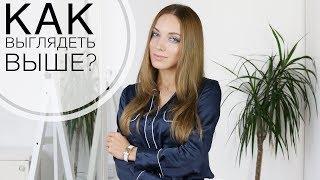КАК СТАТЬ ВЫШЕ с помощью одежды? ТОП 10 ПРАВИЛ || Katrin from Berlin