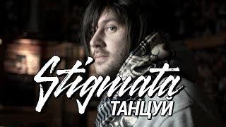 STIGMATA   ТАНЦУЙ (OFFICIAL VIDEO, 2010)