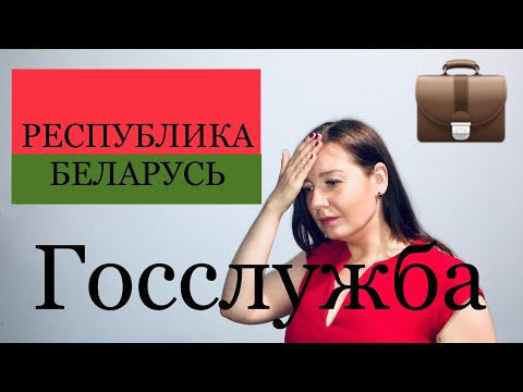 Государственная служба Республики Беларусь | Закон 204-3 о государственной службе | Трудоустройство