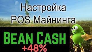 Bean Cash (BITB) ROI 48%. Настройка POS Майнинга. Решаем проблемы с синхронизацией