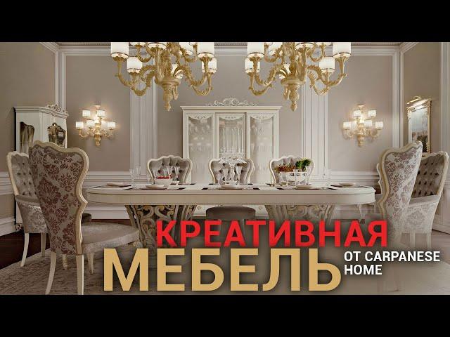 Мебель CARPANESE HOME