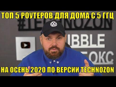 ТОП 5 РОУТЕРОВ ДЛЯ ДОМА С 5 ГГЦ НА ОСЕНЬ 2020 ПО ВЕРСИИ TECHNOZON