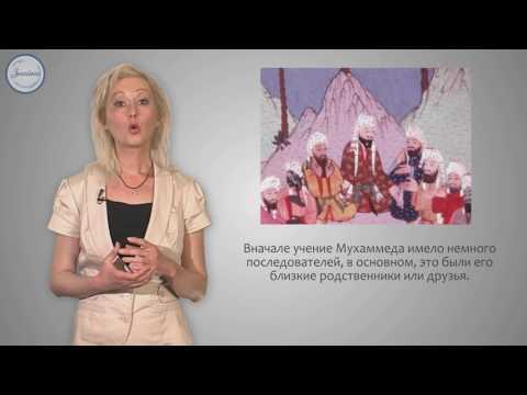 Ислам. Появление новой религии