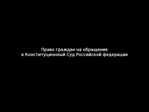 Право граждан на обращение в Конституционный Суд Российской Федерации