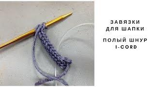 Как сделать завязки к вязаной шапочке