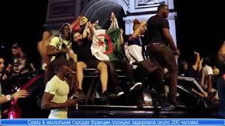 Во Франции после финала Кубка африканских наций задержано почти 200 человек (NEWS  новости)