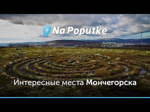Достопримечательности Мончегорска. Попутчики из Мурманска в Мончегорск.