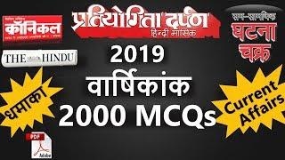 Current Affairs 2019 वार्षिकांक 2000 MCQs from Pratiyogita Darpan, Ghatna Chakra, The Hindu..