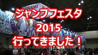 〇トマトの遊戯王動画ジャンプフェスタ2015へ行ってきました!〇