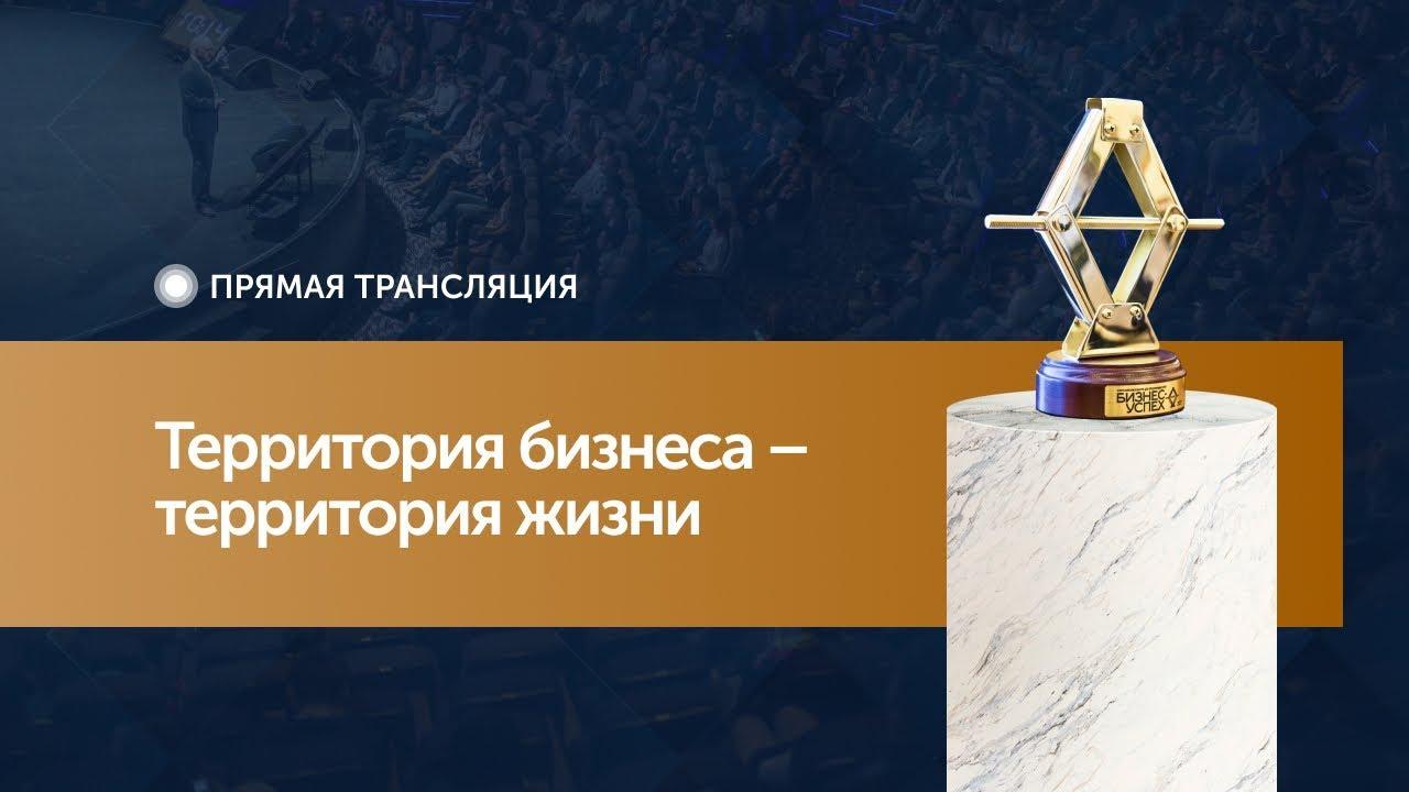 Национальная премия «Бизнес-Успех»
