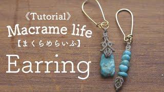 《Tutorial》Macrame Jewelry Earringマクラメ編みアシンメトリーピアスを楽しむ 《余り糸を使い切るレシピ》