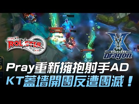KT vs KZ Pray重新擁抱射手AD KT蓋墻開團反遭團滅!Game1