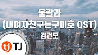 [TJ노래방] 울랄라(내여자친구는구미호OST) - 김건모 (Ooh La La - Kim Gun Mo) / TJ Karaoke
