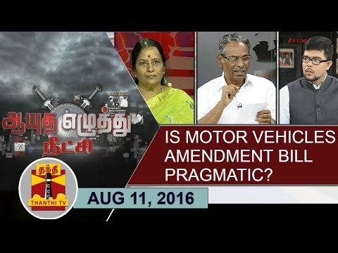 -11-08-2016-Ayutha-Ezhuthu-Neetchi-Is-Motor-Vehicles-Amendment-Bill-pragmatic-Thanthi-TV