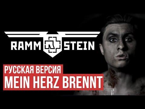Rammstein - Mein Herz Brennt (Cover by Radio Tapok   на русском)
