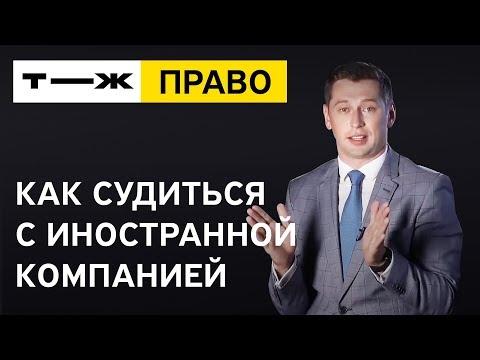 Как судиться с иностранной компанией видео