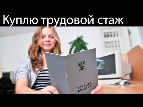 Где и как купить пенсионный стаж в Украине