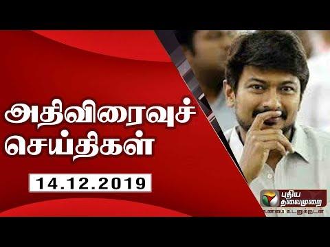 அதிவிரைவு செய்திகள்: 14/12/2019 | Speed News | Tamil News | Today News | Watch Tamil News