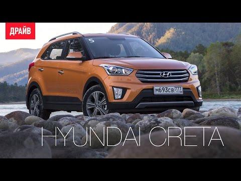 Hyundai  Creta Паркетник класса J - тест-драйв 1
