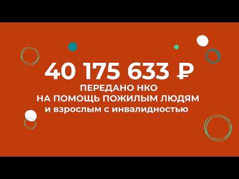 Солидарность ЕС с российским гражданским обществом: помощь пожилым людям и взрослым с инвалидностью