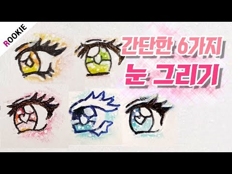 SD 종이인형 6가지 눈 그리는 방법☁ | 그림 강좌 | 종이구관 | How to draw a character's eye キャラクターの目の描き方