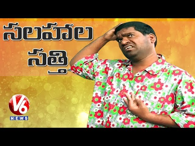 Bithiri Sathi Giving Free Advice | Sathi Satirical Conversation With Savitri