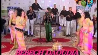 تحميل و مشاهدة zInA DaOuDiA BACHA HAMO MP3