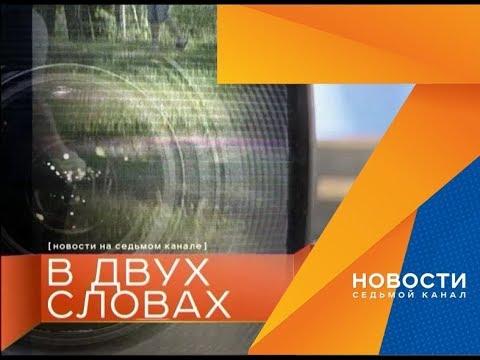 Песков подтвердил приезд Путина в Красноярск. И другие новости понедельника
